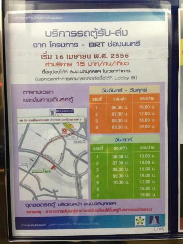 Shuttle bus Route & new timetable