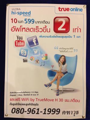 Ultra Hi-Speed 10 MB 599฿ (May 2013)