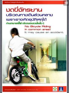 งดขี่จักรยานบริเวณทางเดินส่วนกลาง