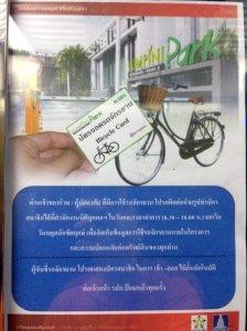 ทำบัตรจักรยาน